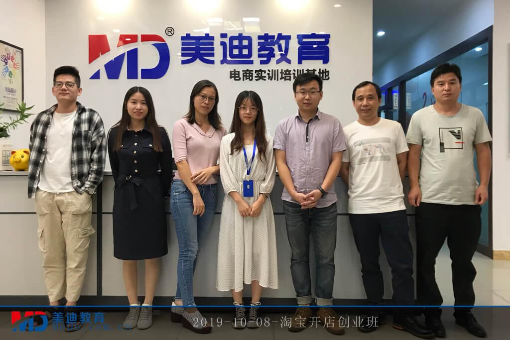 2019-10-08-淘宝开店创业班