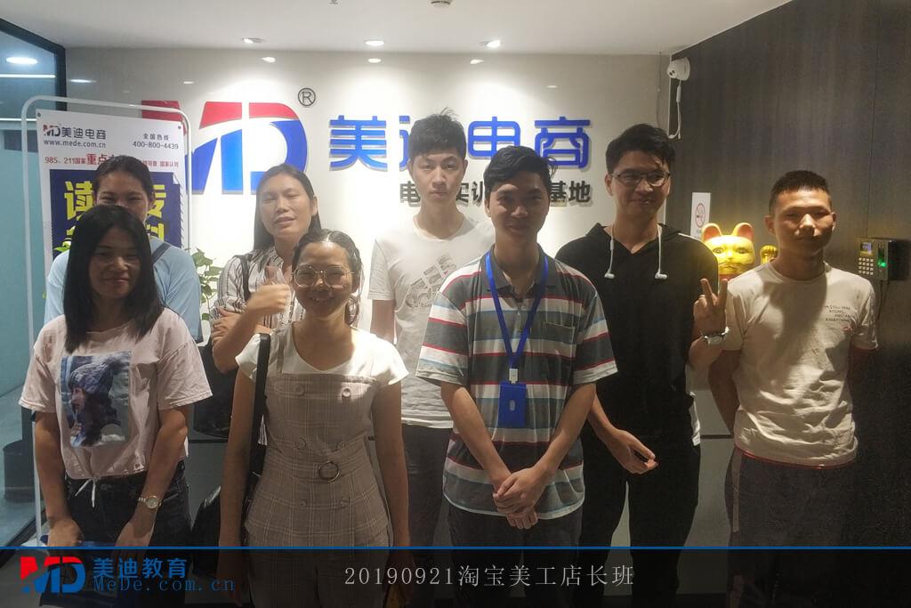 20190921淘宝美工店长班