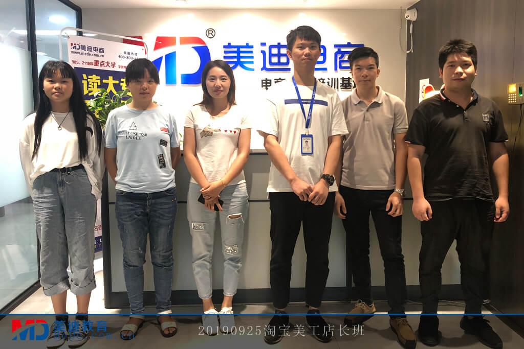 20190925淘宝美工店长班