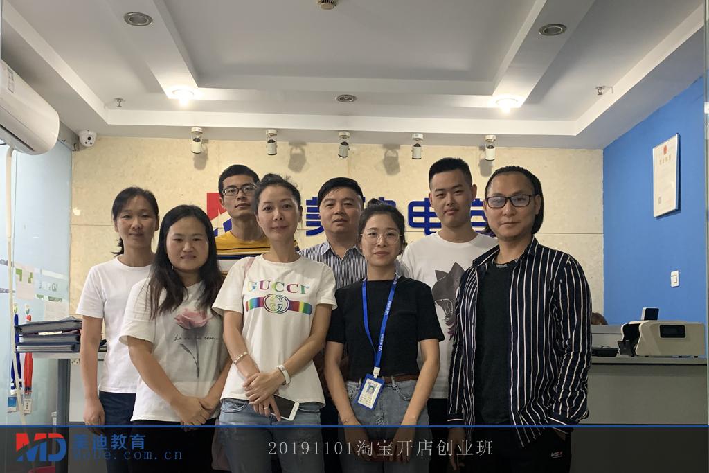 20191101淘宝开店创业班