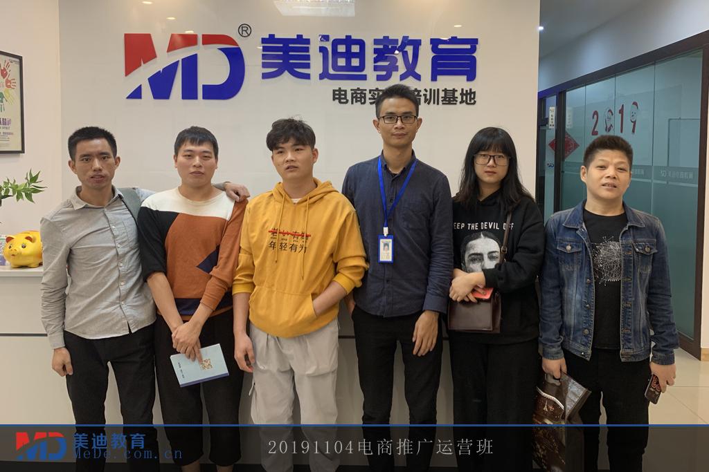 20191104电商推广运营班