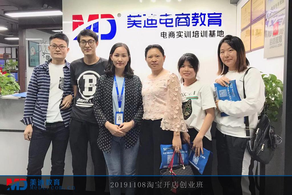 20191108淘宝开店创业班