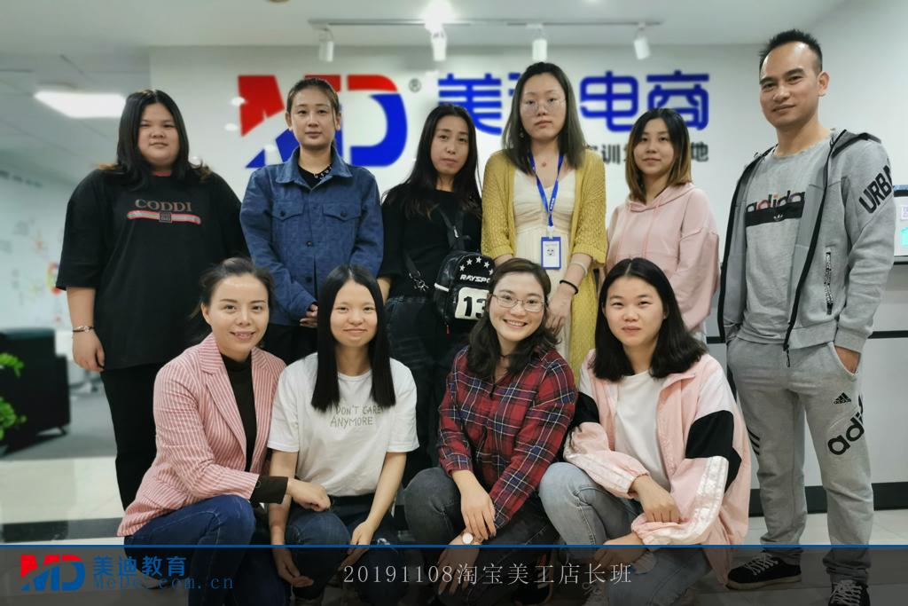 20191108淘宝美工店长班