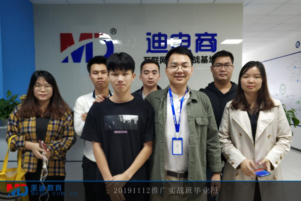 20191112推广实战班毕业照