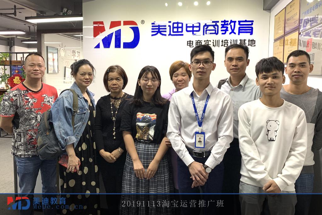 20191113淘宝运营推广班