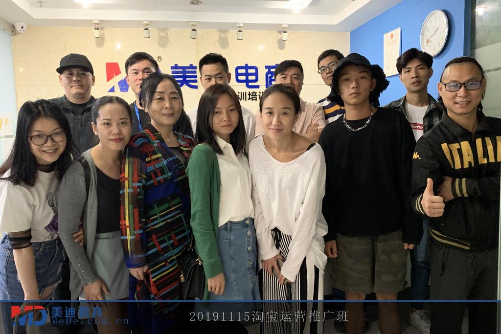 20191115淘宝运营推广班