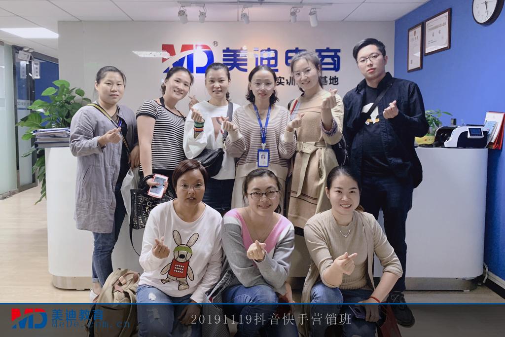 20191119抖音快手营销班