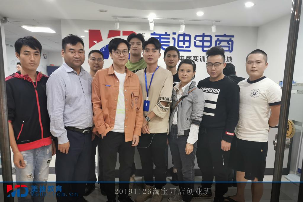 20191126淘宝开店创业班