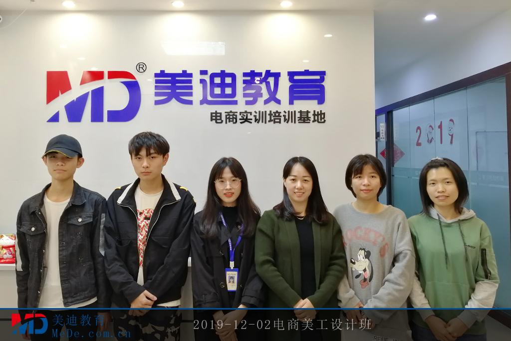2019-12-02电商美工设计班