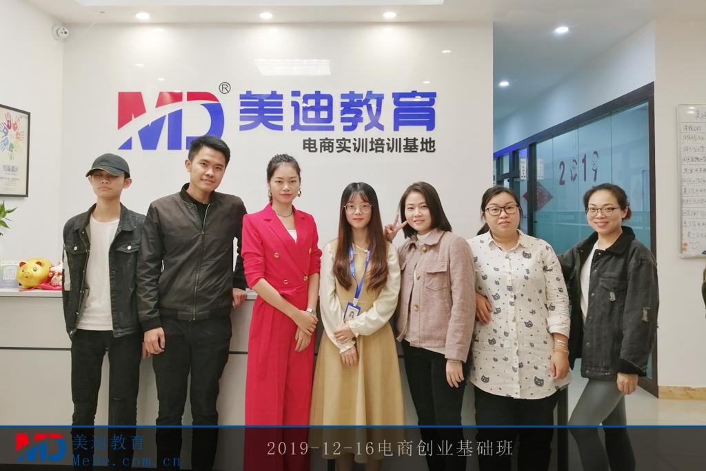 2019-12-16电商创业基础班