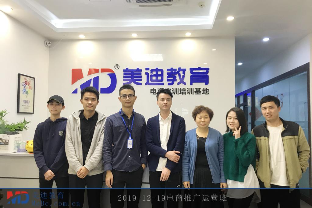 2019-12-19电商推广运营班