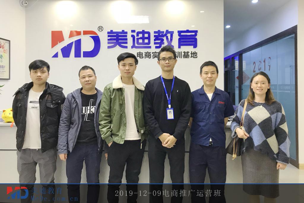 2019-12-09电商推广运营班