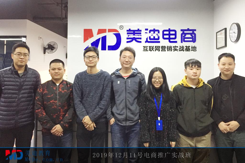 2019年12月11号电商推广实战班