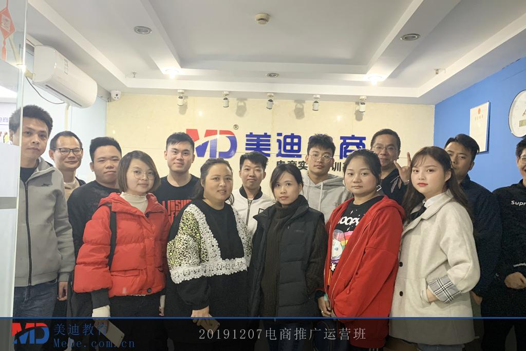 20191207电商推广运营班
