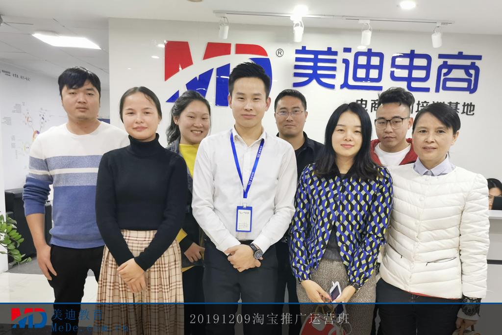 20191209淘宝推广运营班