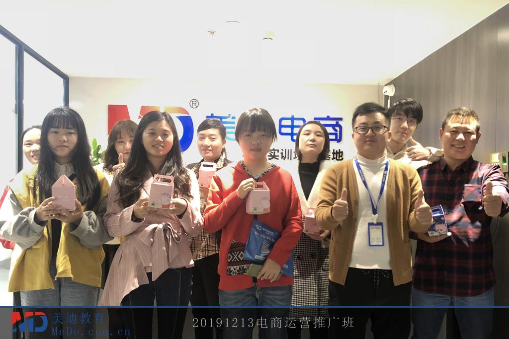 20191213电商运营推广班