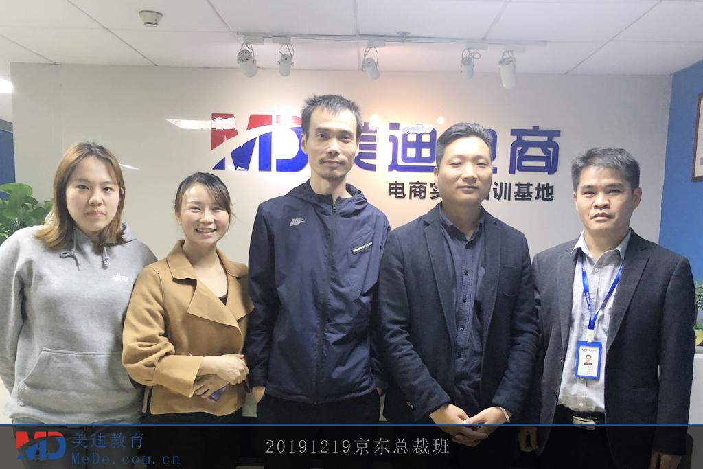 20191219京东总裁班