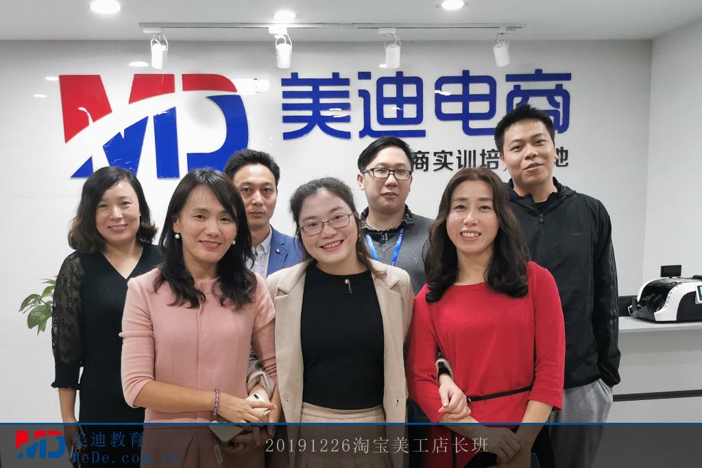 20191226淘宝美工店长班2