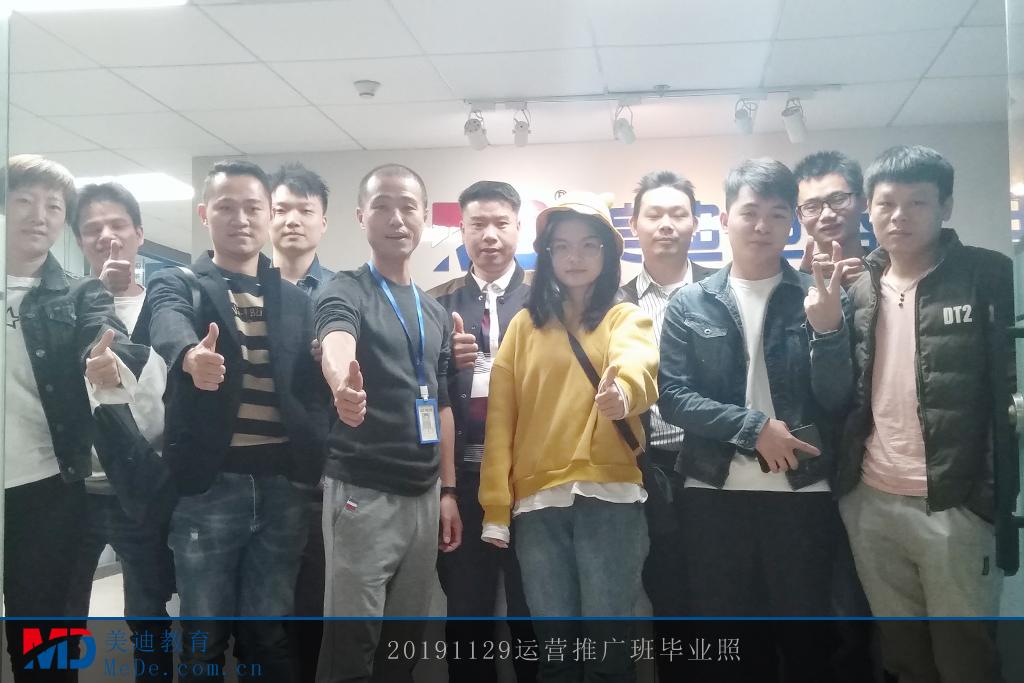 运营推广班20191129毕业照