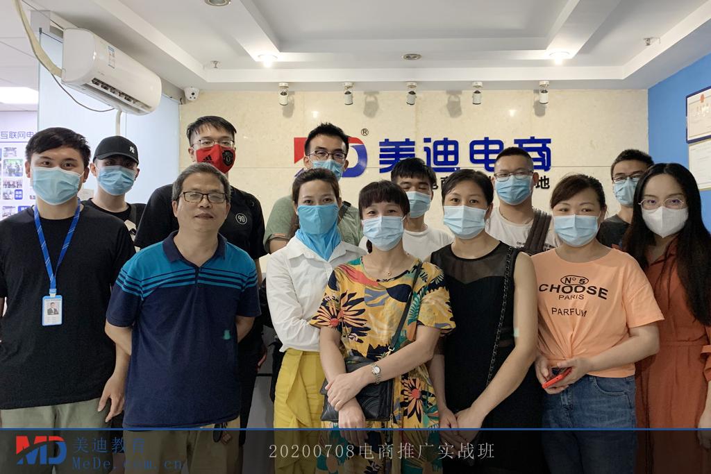 20200708电商推广实战班