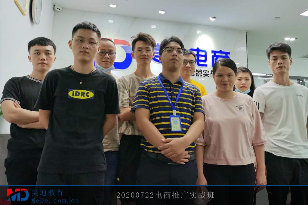 20200722电商推广实战班 (2)