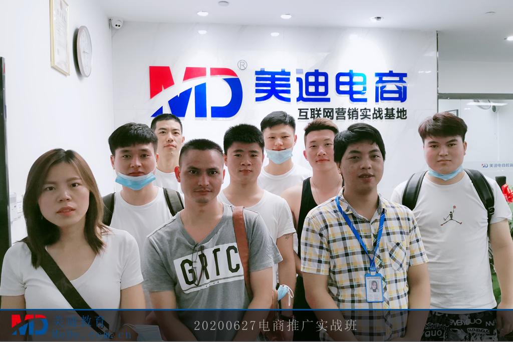 20200627电商推广实战班