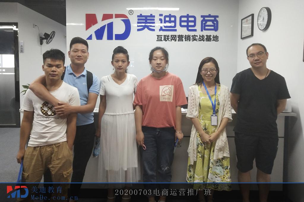 20200703电商运营推广班