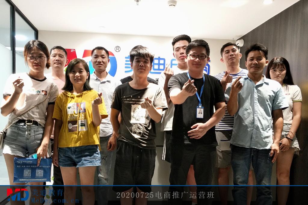 20200725电商推广运营班 (2)