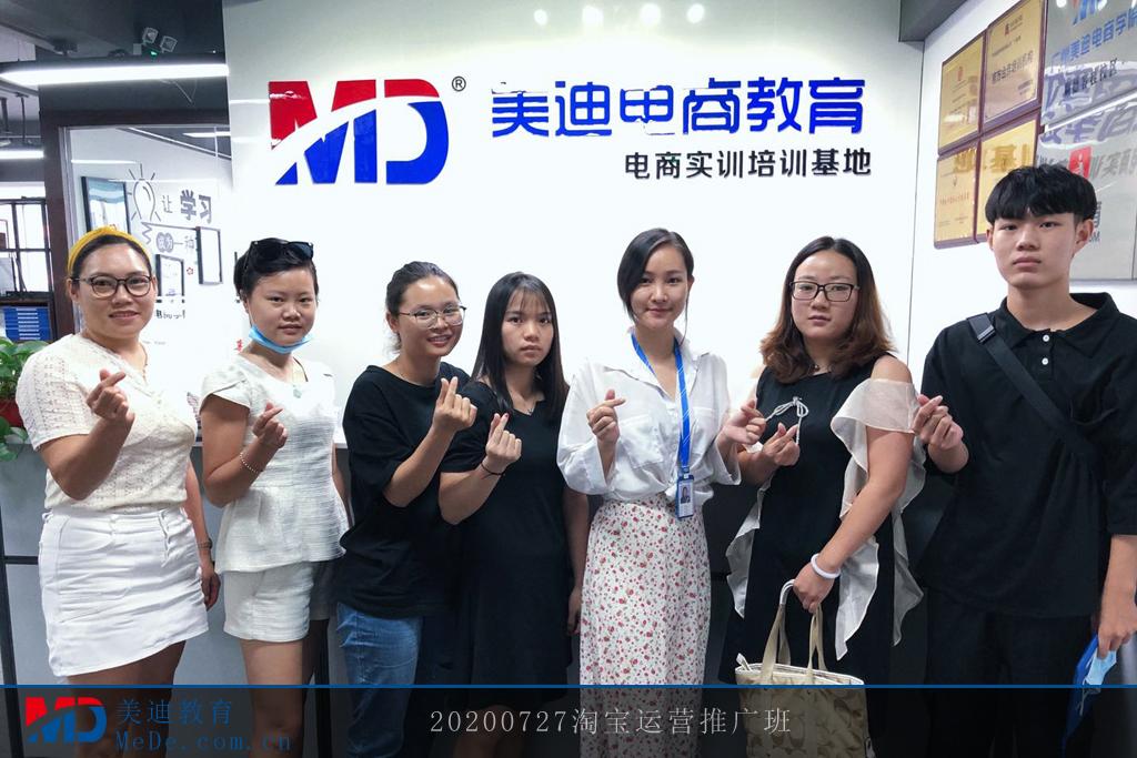 20200727淘宝运营推广班