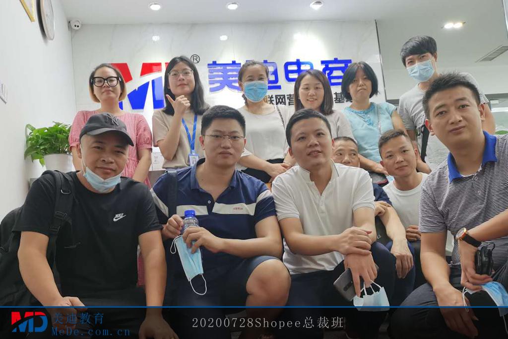 20200728Shopee总裁班