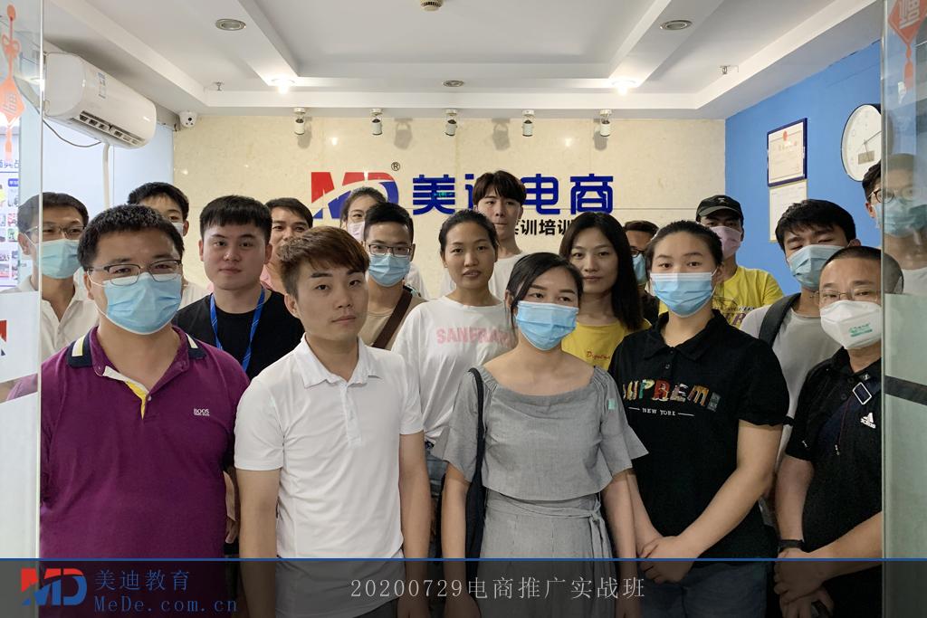 20200729电商推广实战班