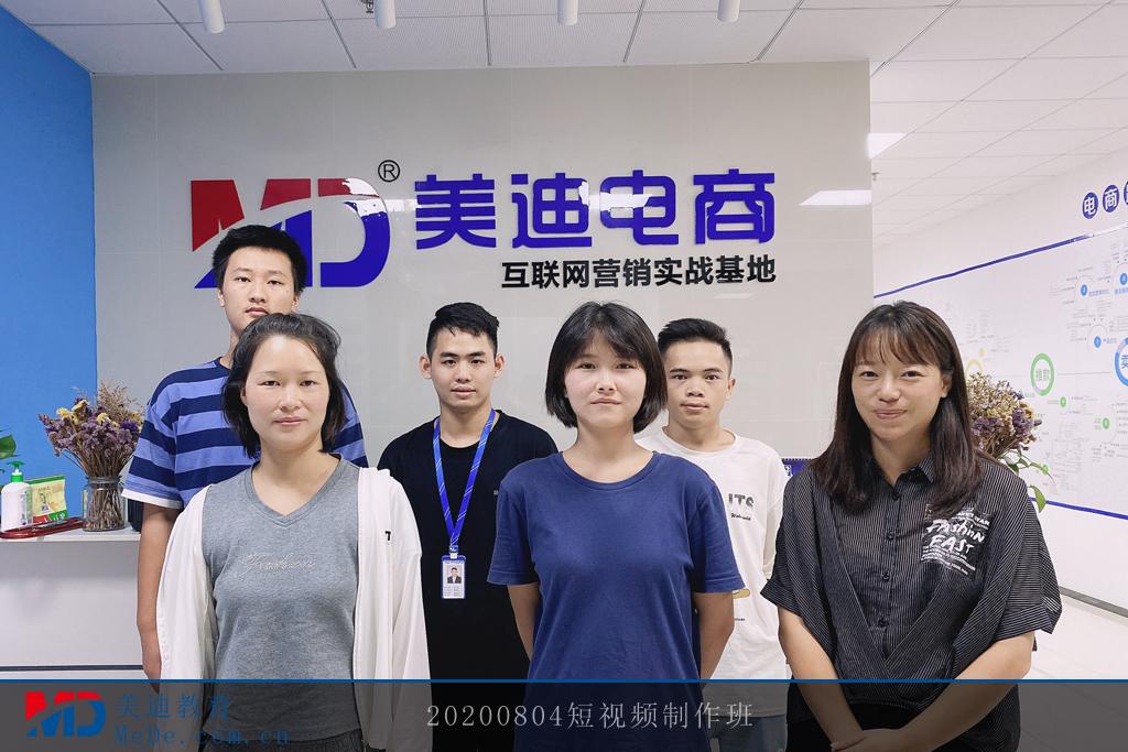 20200804短视频制作班