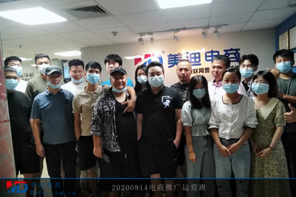 20200814电商推广运营班