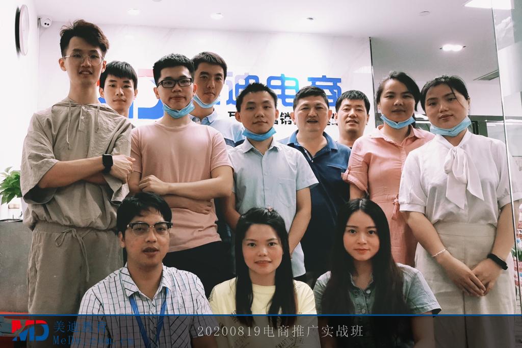 20200819电商推广实战班