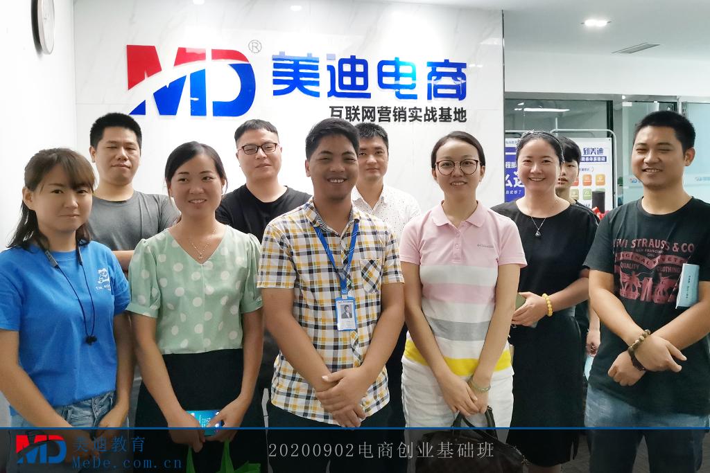 20200902电商创业基础班