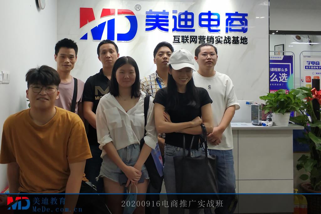 20200916电商推广实战班