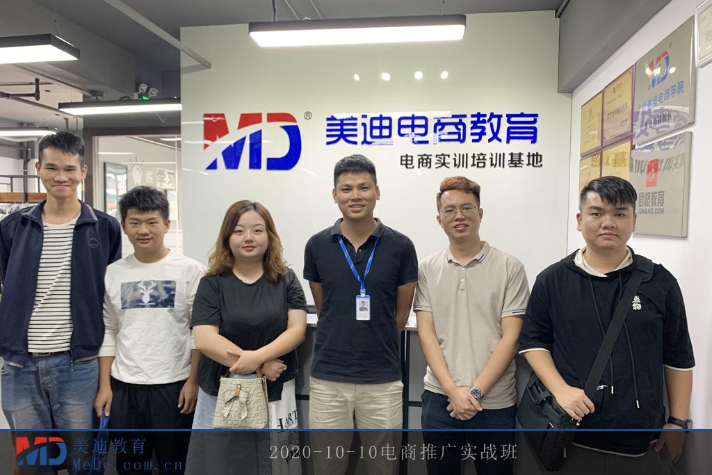 2020-10-10电商推广实战班