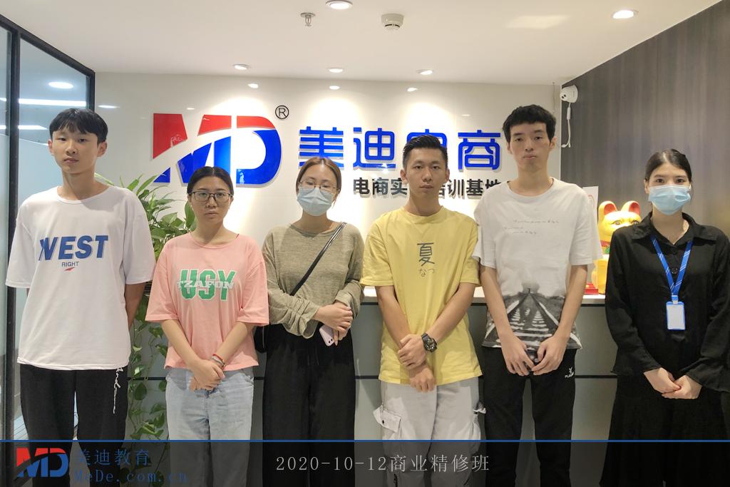 2020-10-12商业精修班