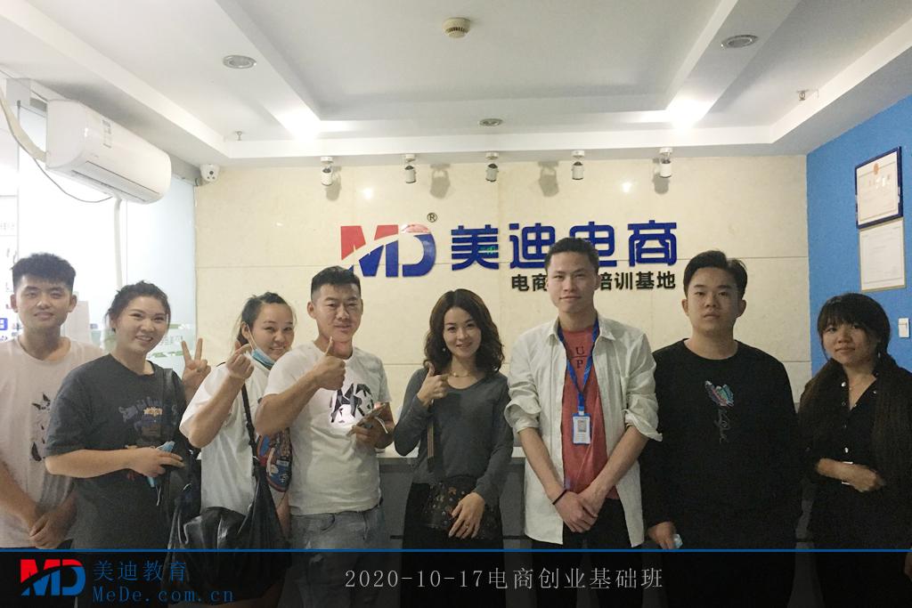 2020-10-17电商创业基础班