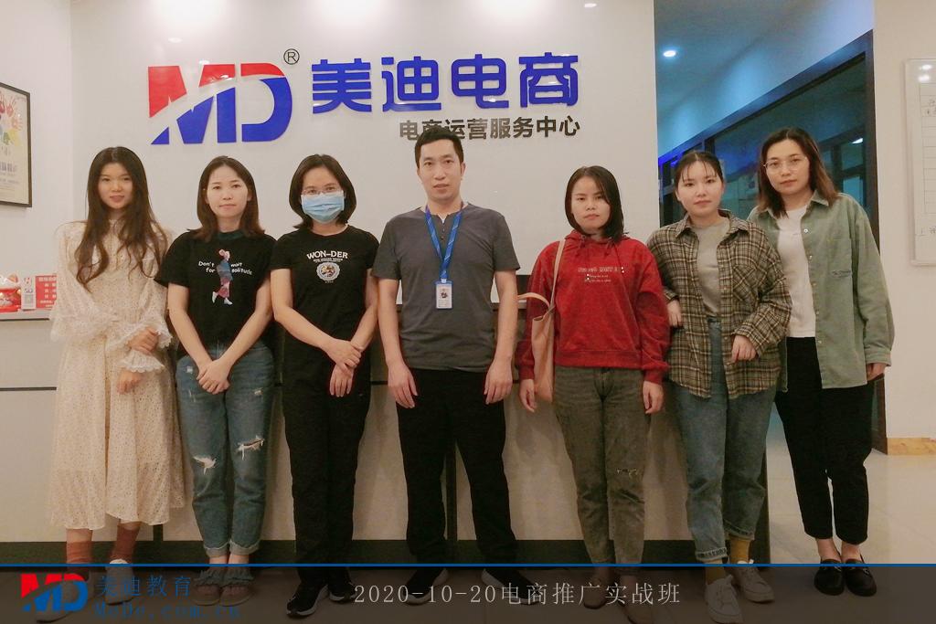 2020-10-20电商推广实战班