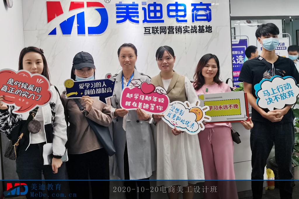 2020-10-20电商美工设计班