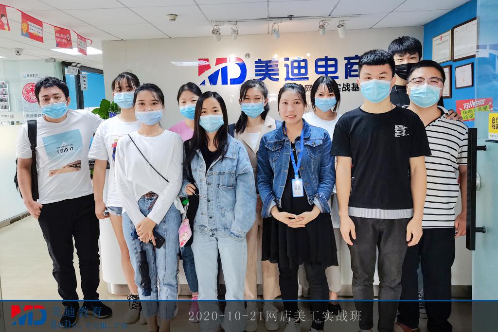 2020-10-21网店美工实战班