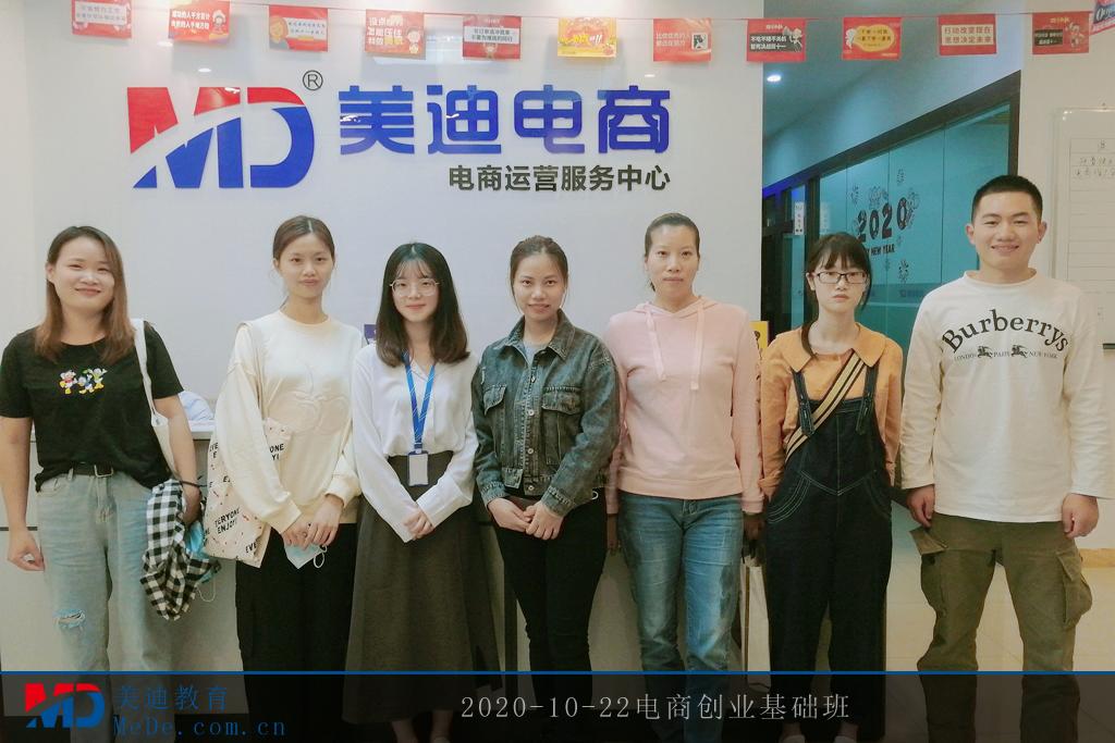 2020-10-22电商创业基础班2