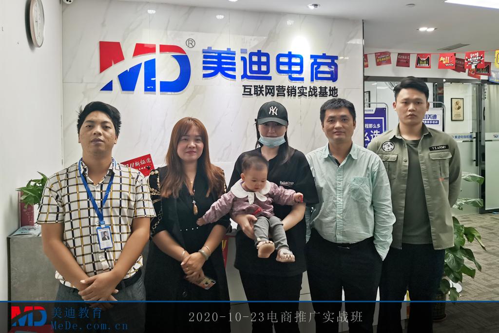 2020-10-23电商推广实战班