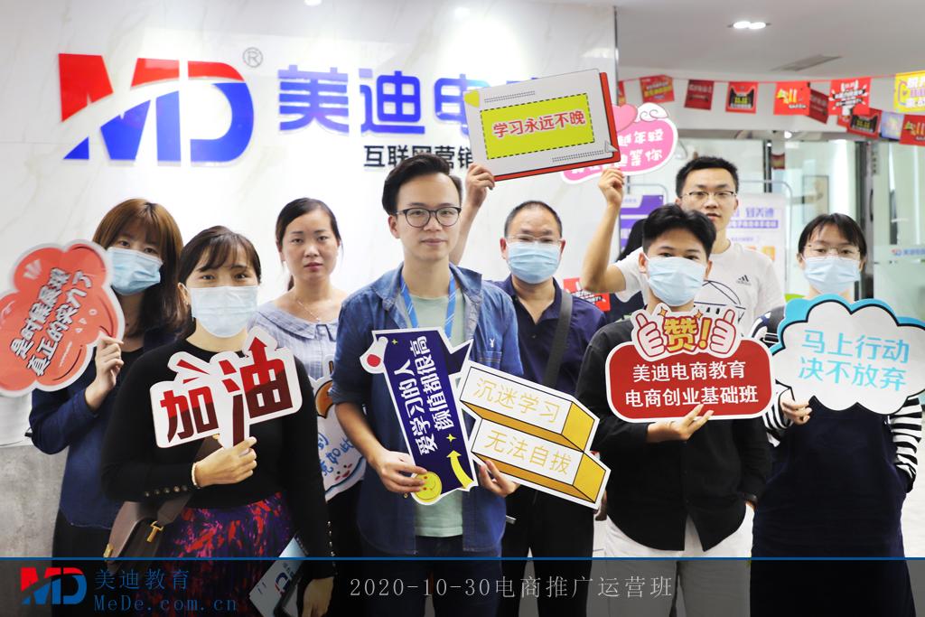 2020-10-30电商推广运营班