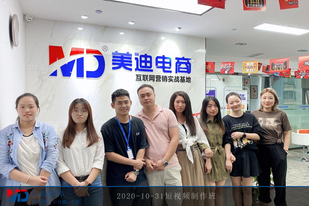 2020-10-31短视频制作班