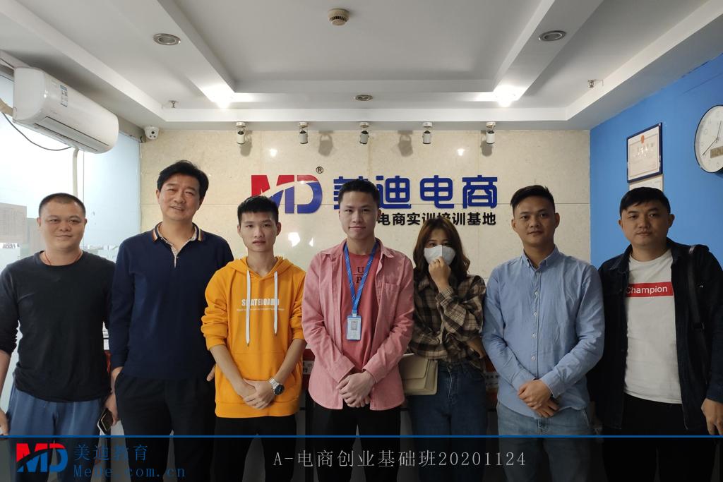 A-电商创业基础班20201124