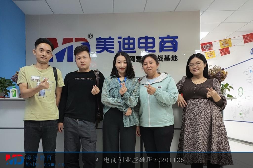 A-电商创业基础班20201125