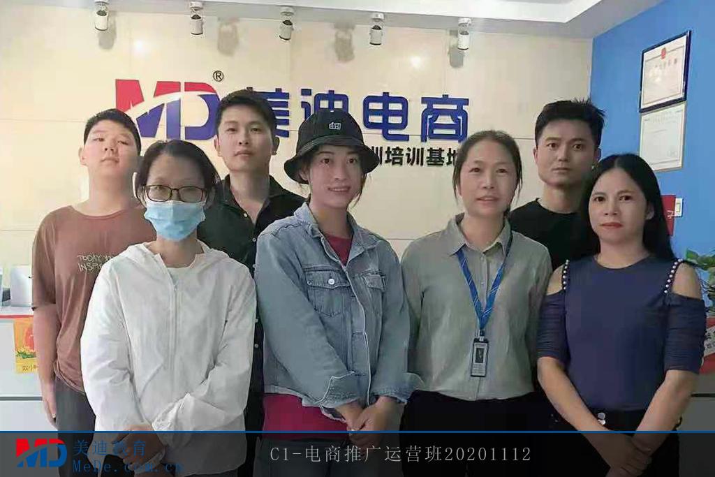 C1-电商推广运营班20201112