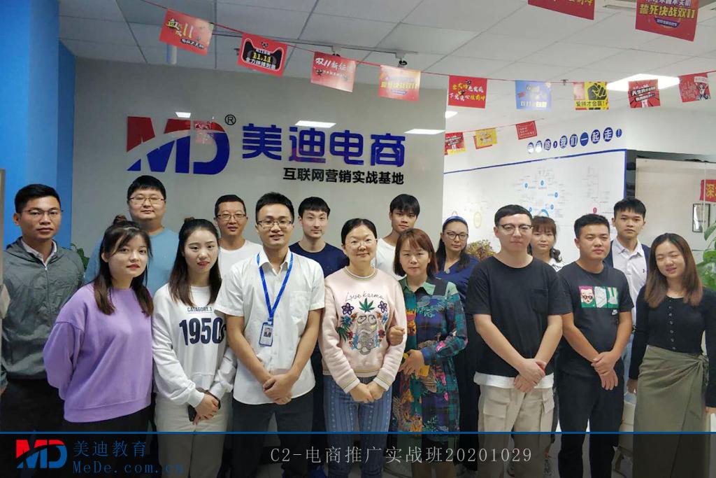 C2-电商推广实战班20201029